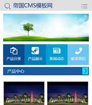 帝国cms企业公司网站手机模板公司企业wap模板蓝色系