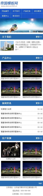 帝国cms通用性公司企业手机wap模板可以改颜色_首页模板