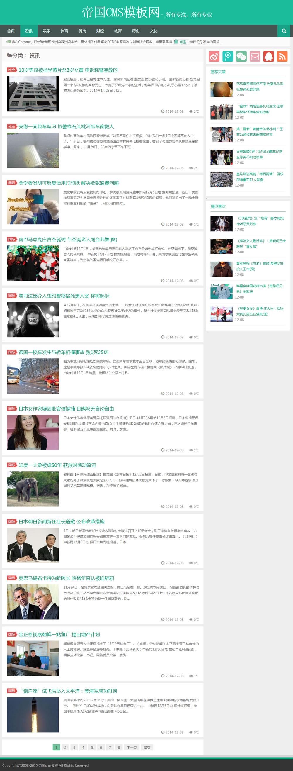 绿色帝国cms自适应手机版新闻博客文章类模板_栏目页模板