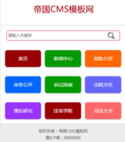 新闻文章资讯类手机网站模板wap网站模板通用型