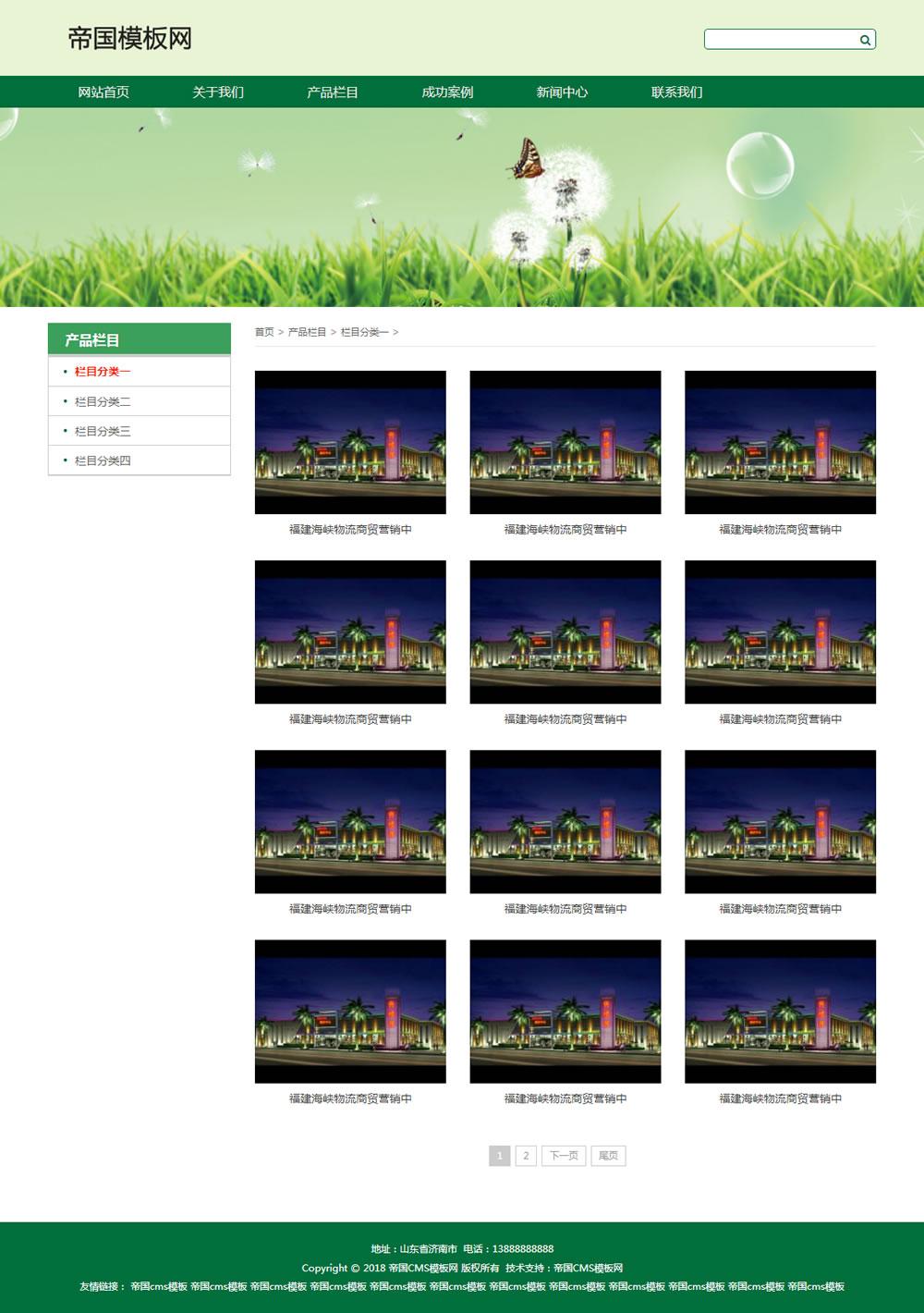 绿色帝国CMS自适应企业模板响应式手机模板_图片列表