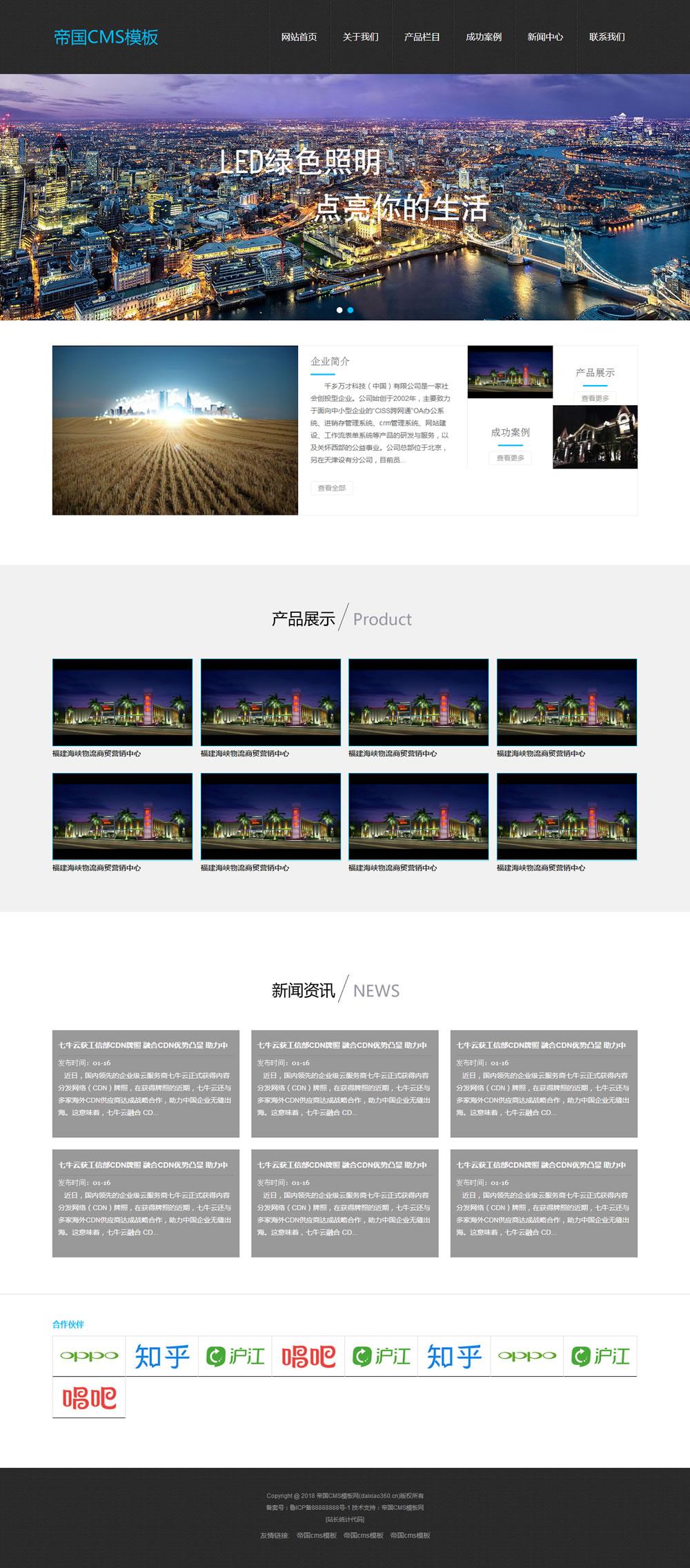 黑色帝国CMS综合行业企业网站模板带手机版_首页