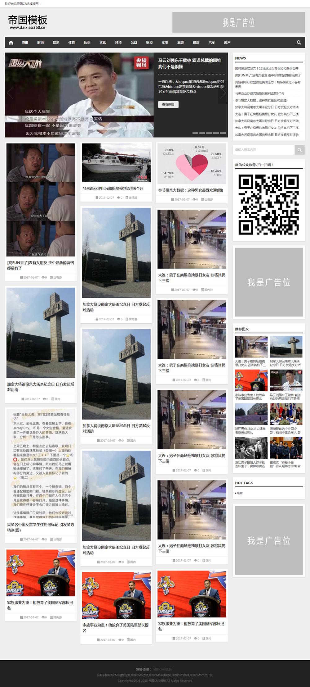 黑白色自适应手机版帝国CMS模板瀑布流图文资讯博客类网站模板_首页模板