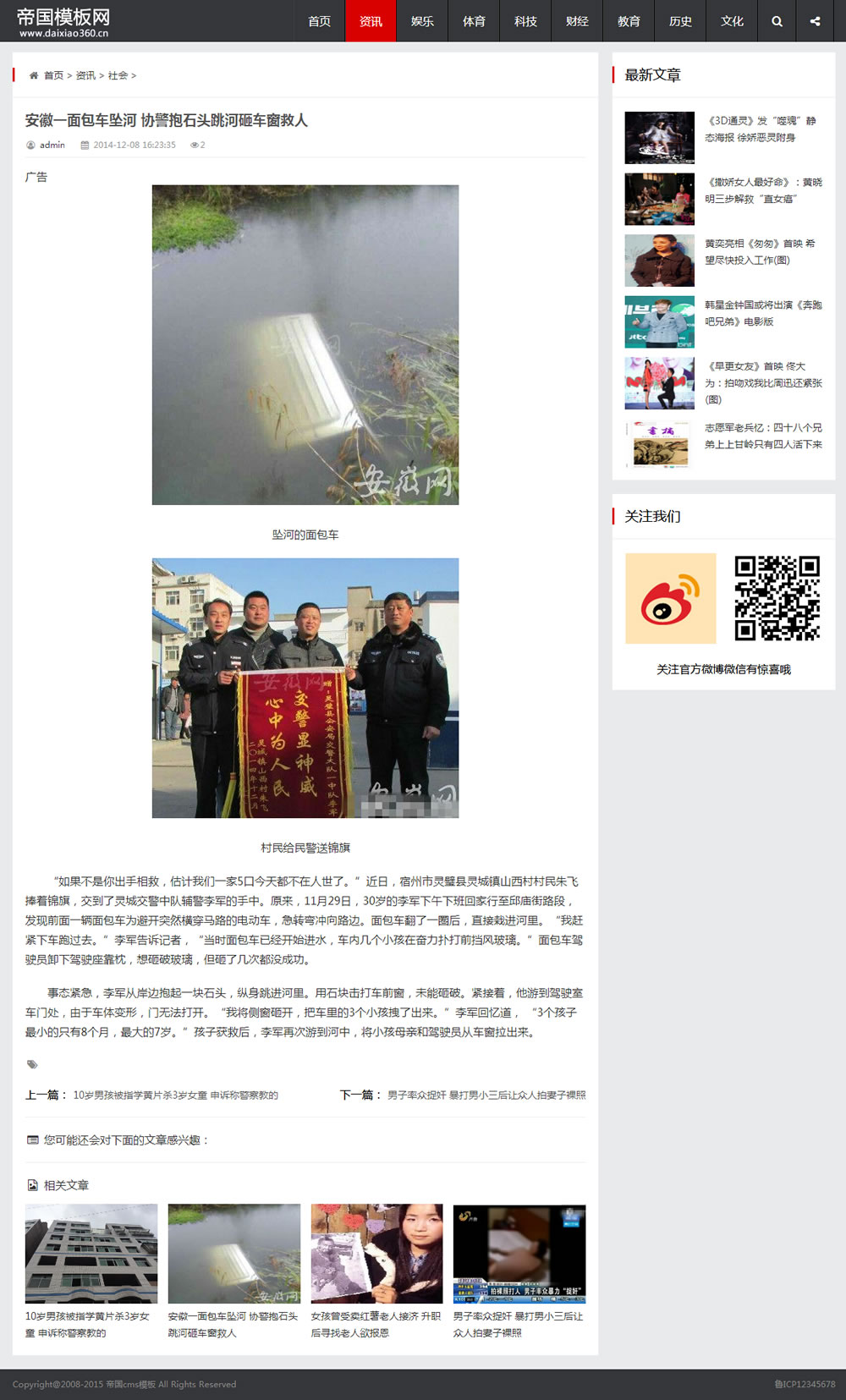 帝国cms黑色自适应博客新闻资讯类手机版模板_内容页模板