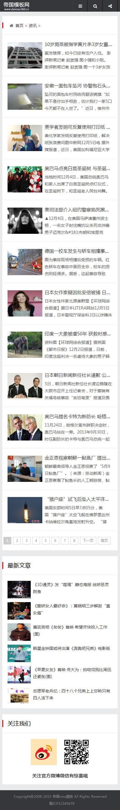 帝国cms黑色自适应博客新闻资讯类手机版模板_手机版栏目页模板