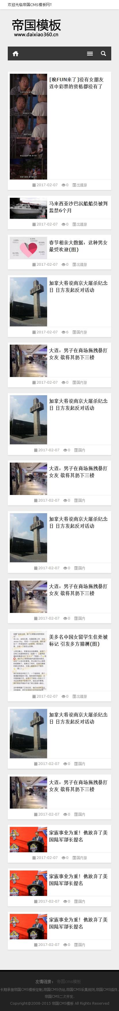 黑白色自适应手机版帝国CMS模板瀑布流图文资讯博客类网站模板_手机版首页模板