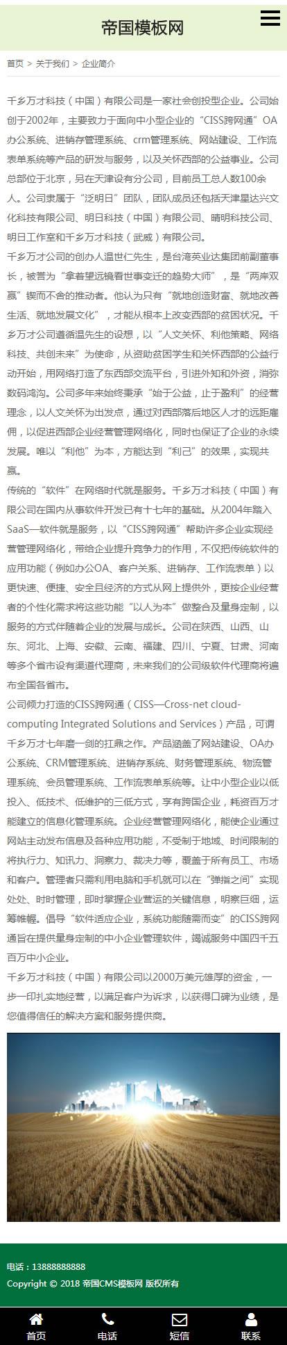 绿色帝国CMS自适应企业模板响应式手机模板_手机版单页