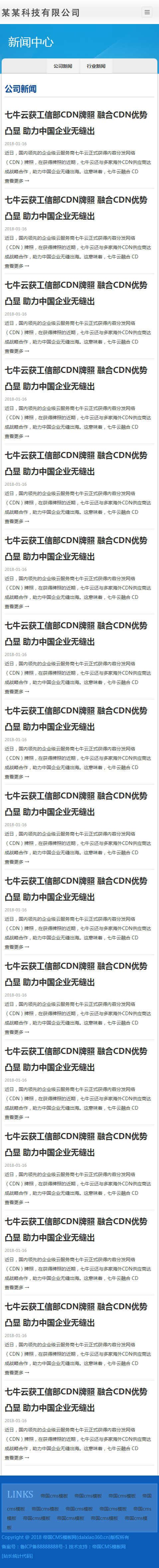 蓝色帝国cms企业模板自适应响应式企业通用类网站模板_手机版文章列表