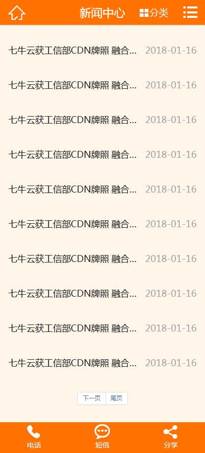 橙色帝国cms公司企业手机版wap模板_新闻列表