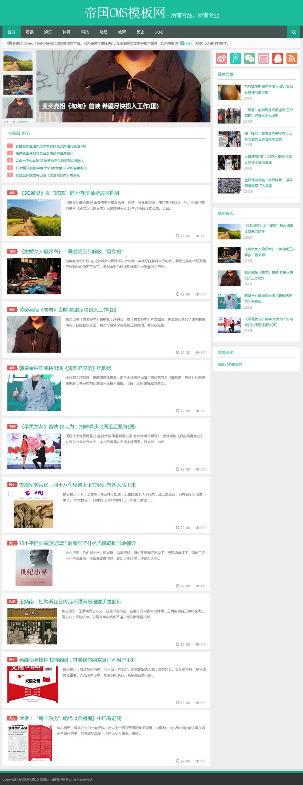 绿色帝国cms自适应手机版新闻博客文章类模板_首页模板
