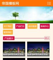 橙色帝国cms公司企业手机版wap模板