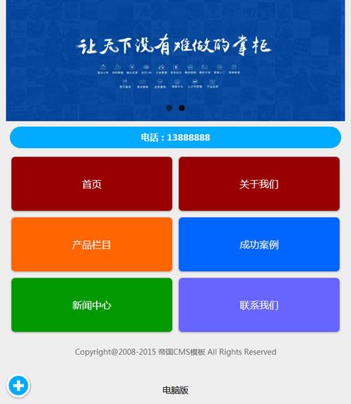 帝国企业模板之蓝色简约大气传媒文化广告咨询类公司网站模板带手机版_手机版首页