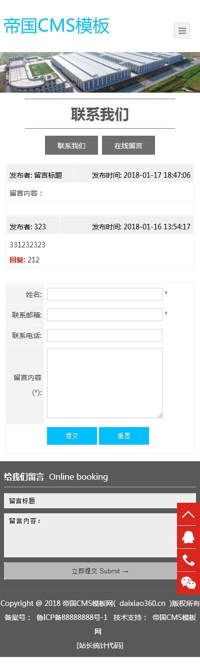 蓝色帝国cms企业模板自适应响应式企业通用类网站模板_手机版在线留言