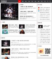 帝国cms黑色自适应博客新闻资讯类手机版模板