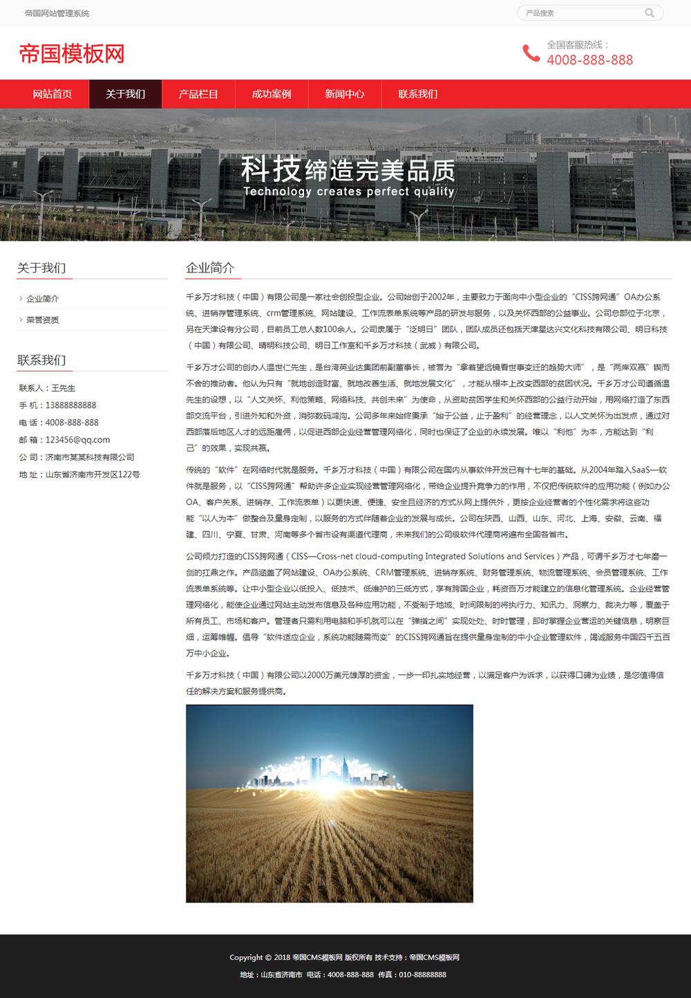 红色大气帝国cms自适应手机版公司企业网站模板_单页