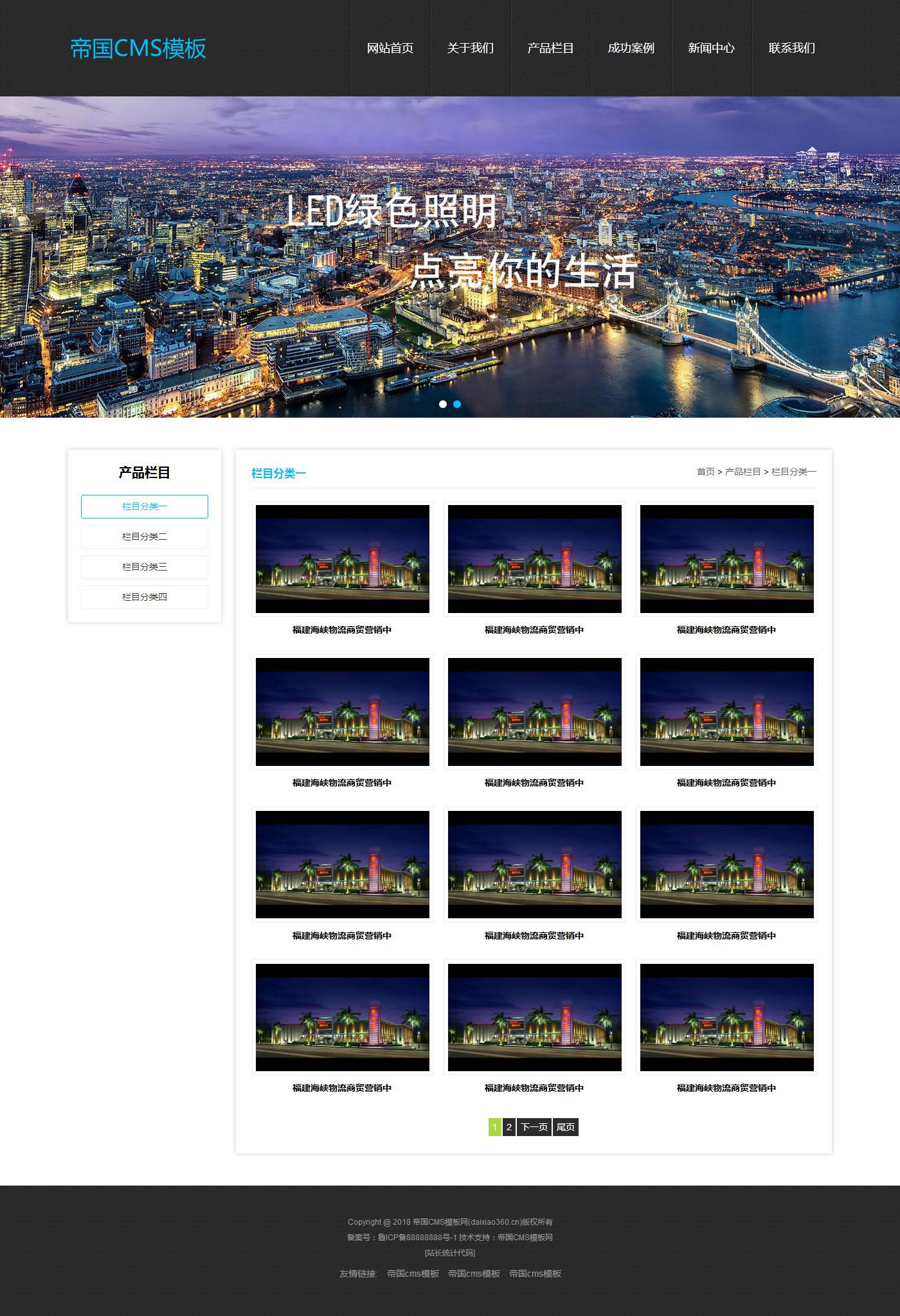 黑色帝国CMS综合行业企业网站模板带手机版_图片展示