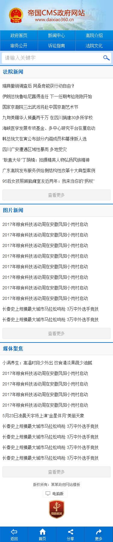 帝国CMS政府部门网站手机模板机关党建网站WAP模板可以改颜色_封面模板