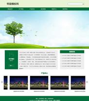 绿色帝国CMS自适应企业模板响应式手机模板