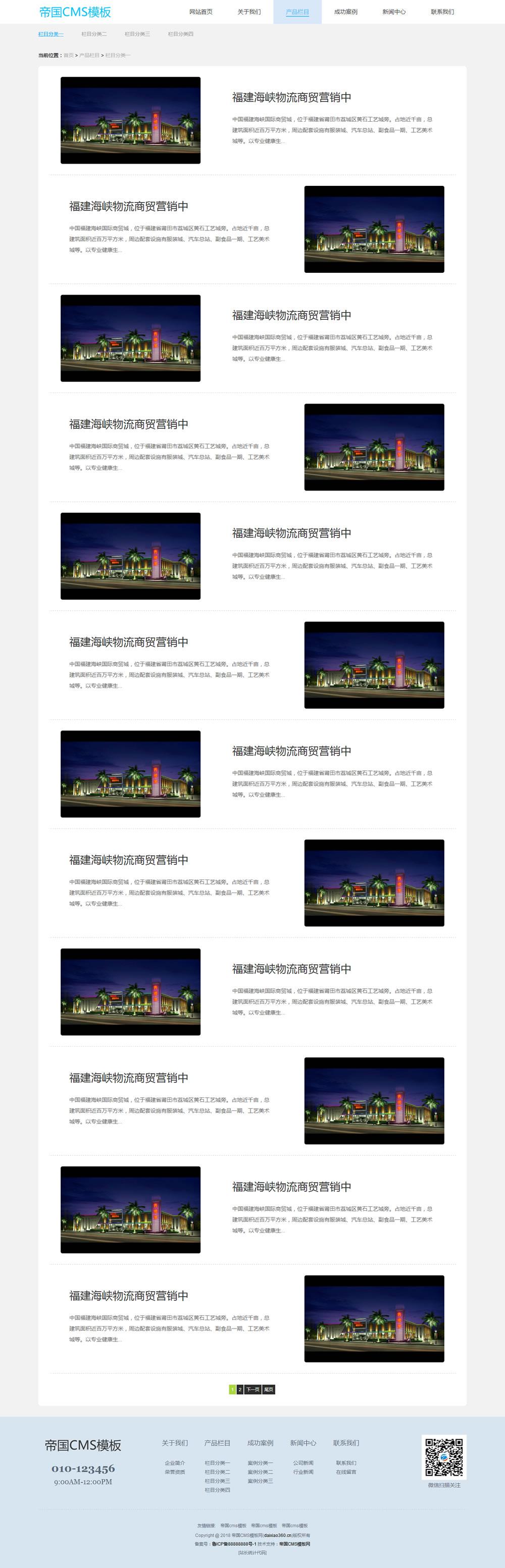帝国企业模板之蓝色简约大气传媒文化广告咨询类公司网站模板带手机版_图片展示