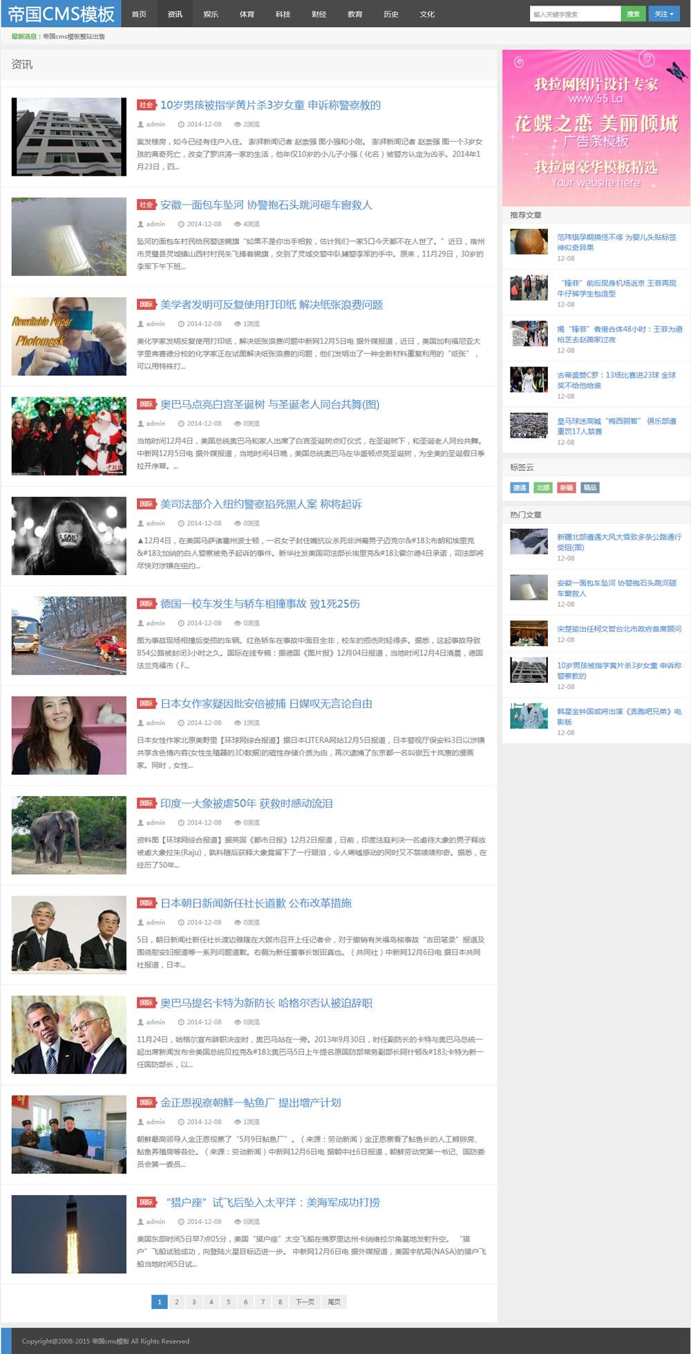 自适应手机版帝国cms文章新闻博客类网站模板_栏目页模板