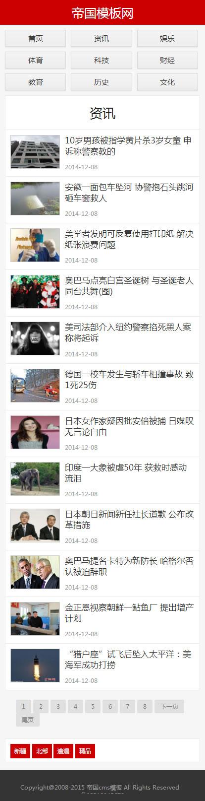 红色新闻资讯博客类之帝国cms自适应手机版模板_手机版列表页