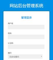 蓝色自适应响应式帝国cms后台管理员登录界面模板免费下载