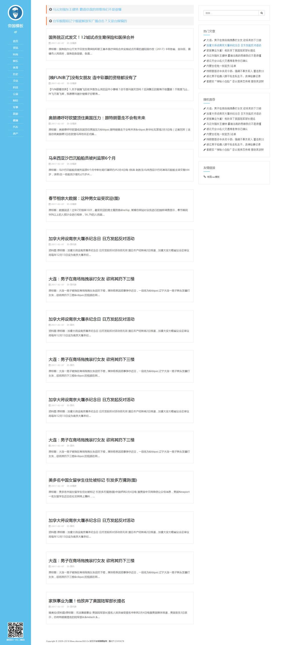 帝国cms全屏自适应手机版新闻文章资讯个人博客网站模板_首页模板