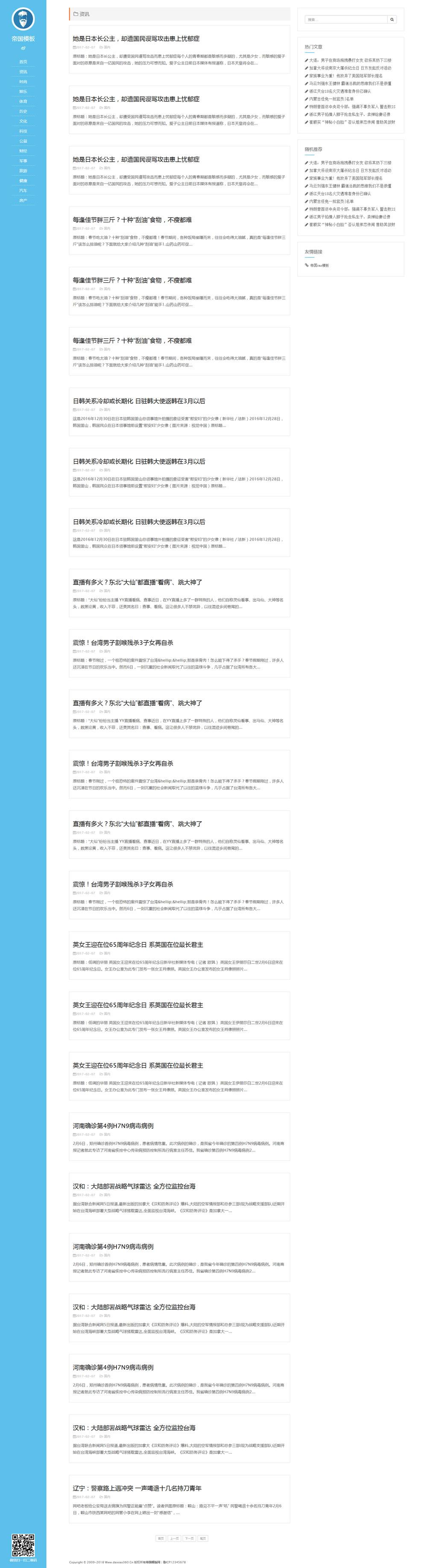帝国cms全屏自适应手机版新闻文章资讯个人博客网站模板_列表页模板