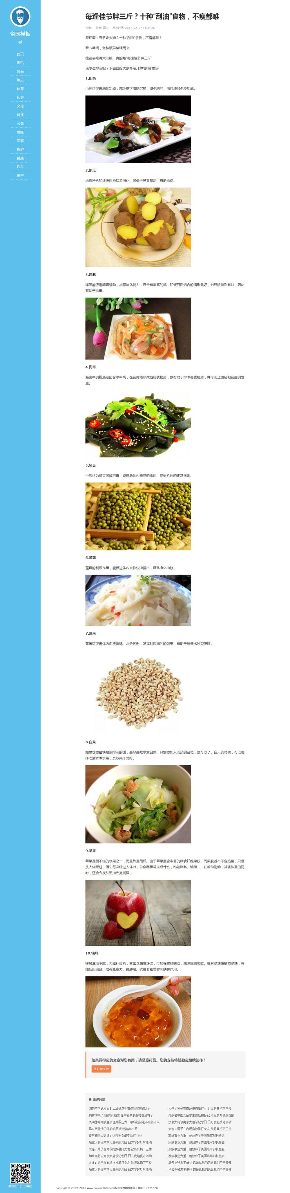 帝国cms全屏自适应手机版新闻文章资讯个人博客网站模板_内容页模板