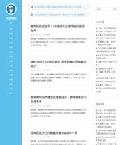 帝国cms全屏自适应手机版新闻文章资讯个人博客网站模板
