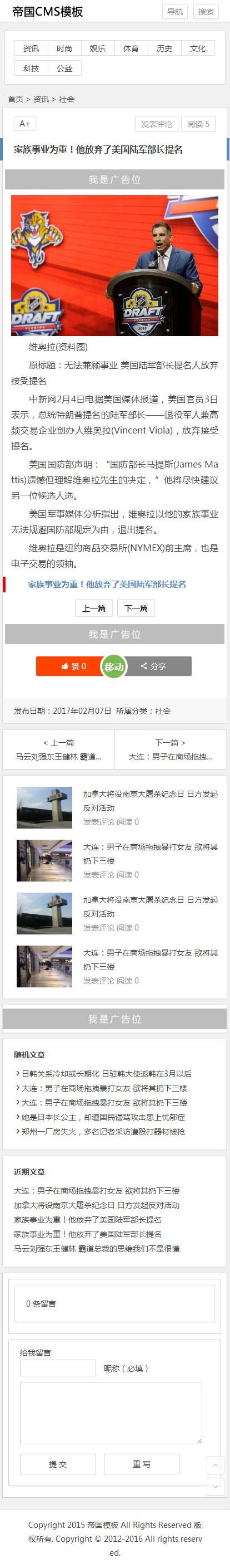 大气简洁线条帝国cms新闻博客资讯类网站模板_手机版内容页模板