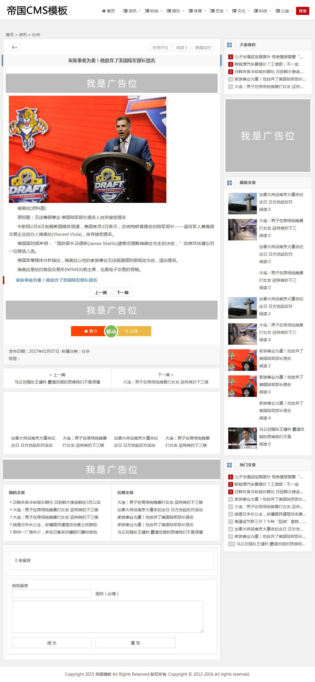 大气简洁线条帝国cms新闻博客资讯类网站模板_内容页模板