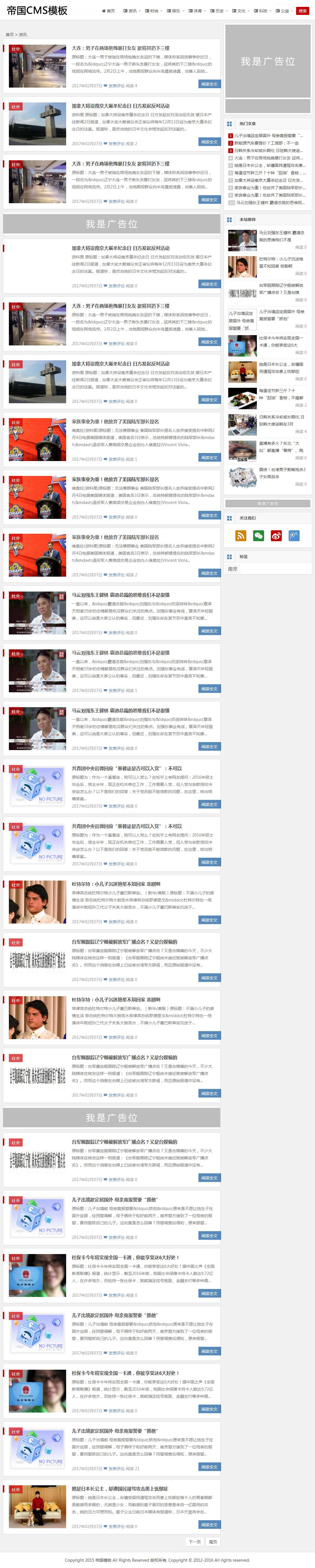 大气简洁线条帝国cms新闻博客资讯类网站模板_列表页模板