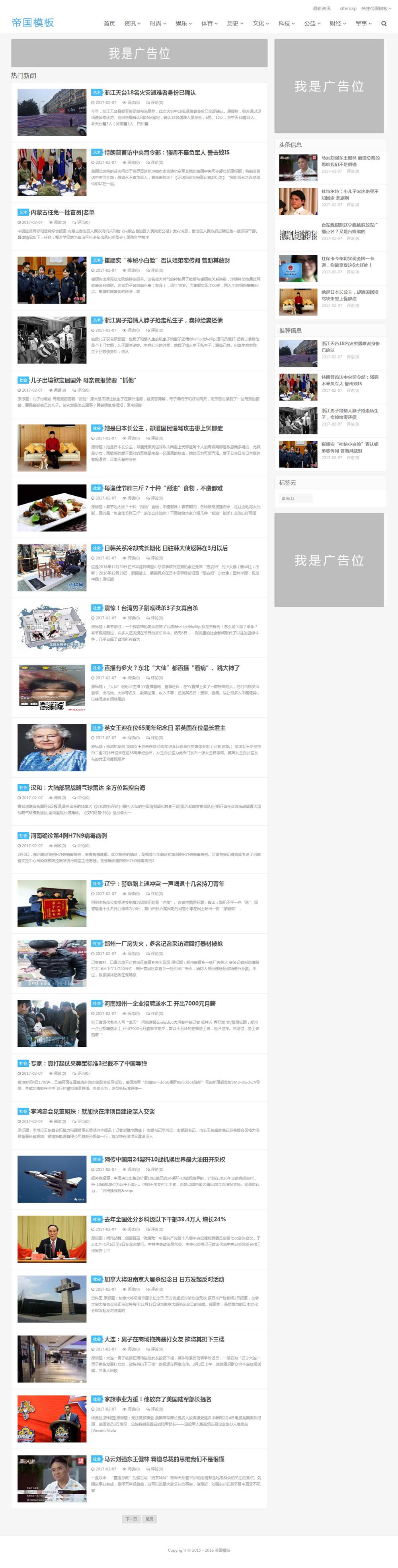 帝国cms自适应手机简洁大气新闻博客资讯类网站模板_首页模板
