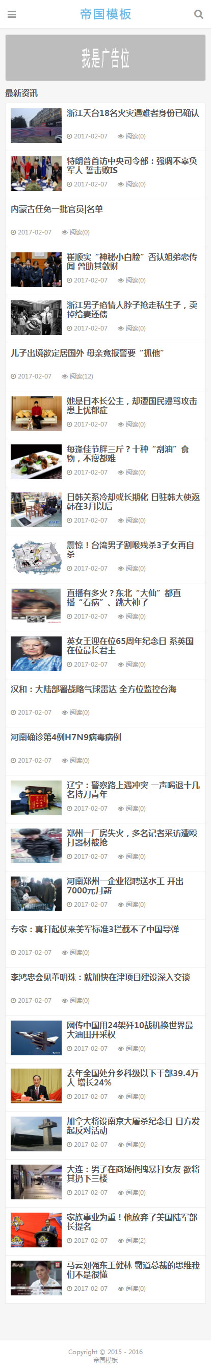 帝国cms自适应手机简洁大气新闻博客资讯类网站模板_手机首页模板