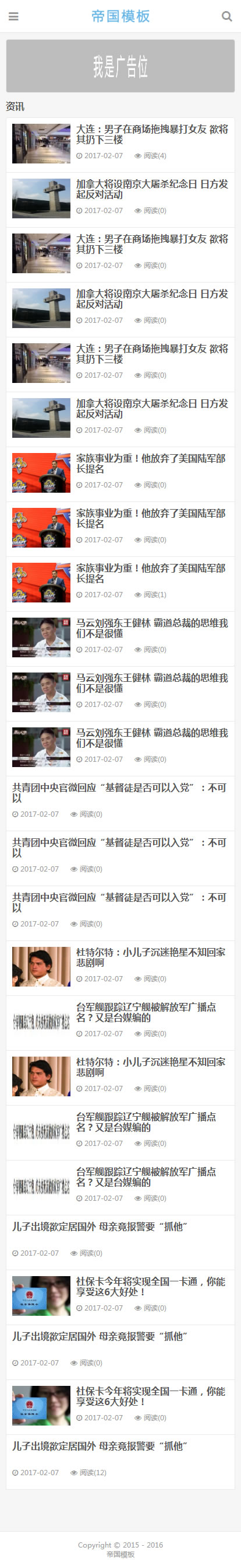 帝国cms自适应手机简洁大气新闻博客资讯类网站模板_手机版列表页模板