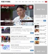 大气简洁线条帝国cms新闻博客资讯类网站模板