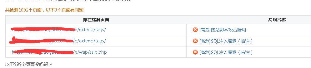 """帝国cms因大意导致360检测出""""[高危]SQL注入漏洞(盲注)"""""""