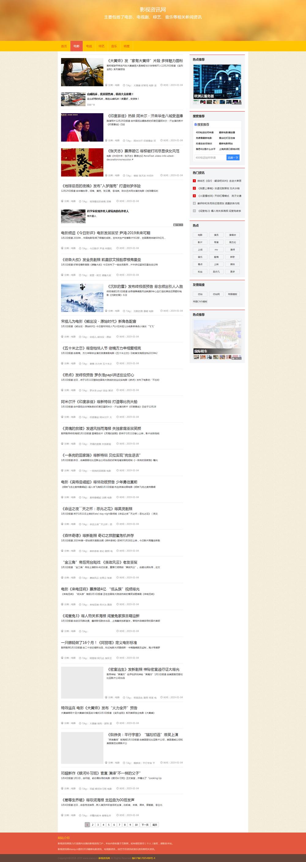 帝国cms橙色自适应响应式mip网站模板_栏目模板