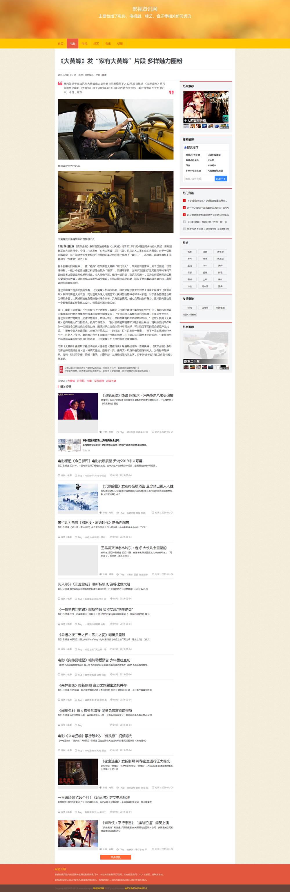 帝国cms橙色自适应响应式mip网站模板_内容页模板