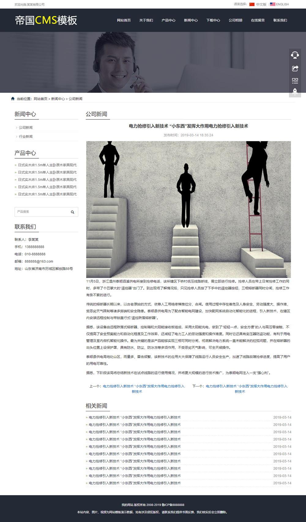 帝国CMS中英文双语响应式自适应通用公司企业网站模板_文章内容页