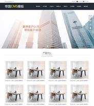 帝国CMS中英文双语响应式自适应通用公司企业网站模板