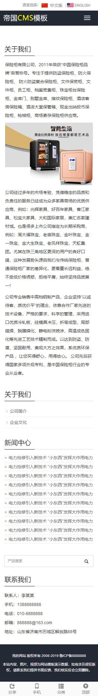 帝国CMS中英文双语响应式自适应通用公司企业网站模板_手机版单页