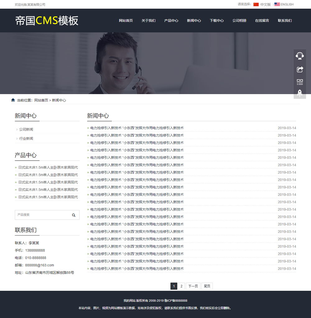 帝国CMS中英文双语响应式自适应通用公司企业网站模板_文章列表页