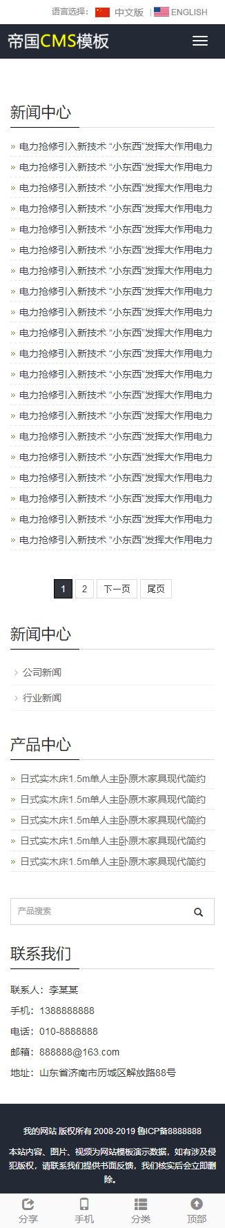 帝国CMS中英文双语响应式自适应通用公司企业网站模板_手机版文章列表页