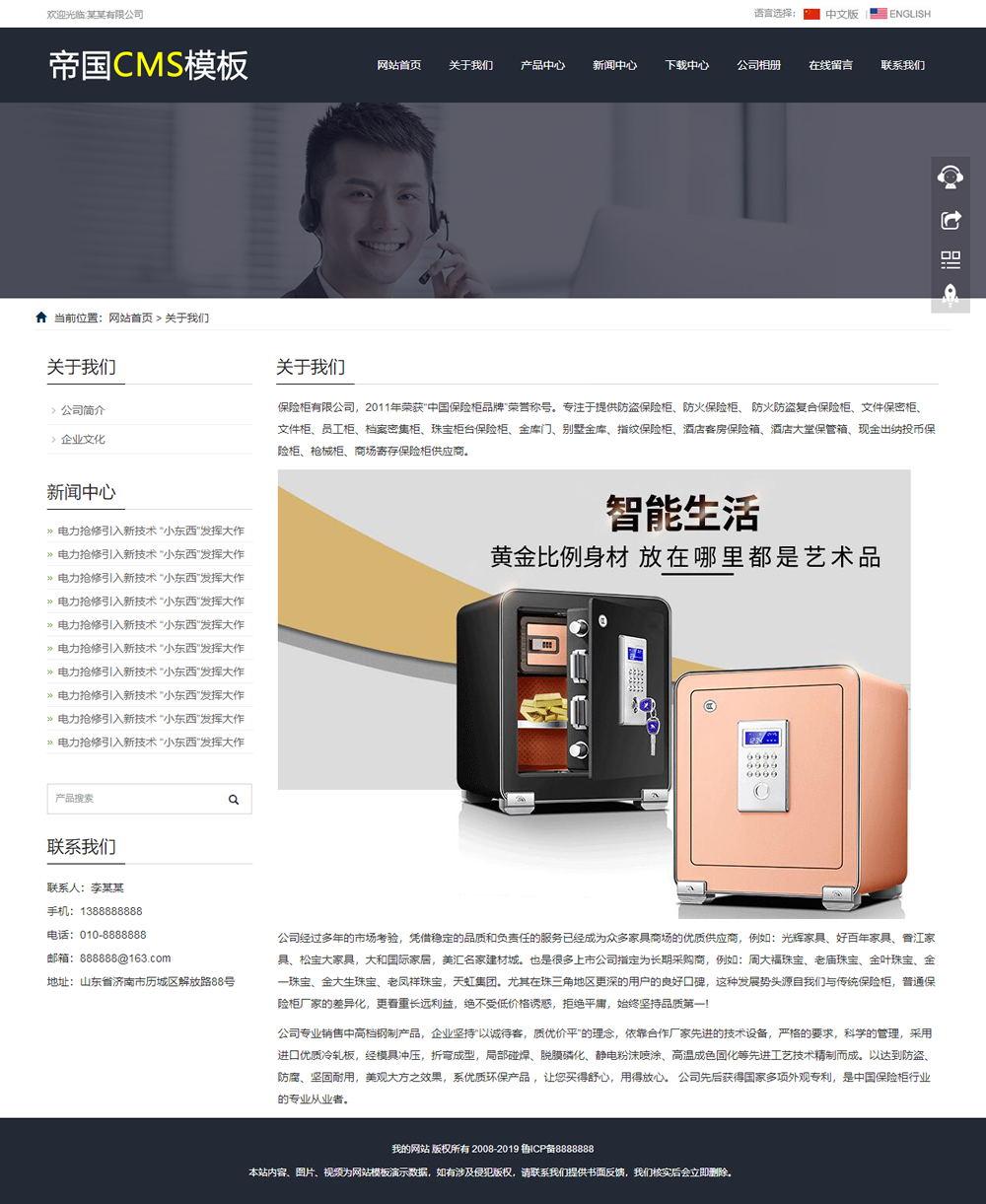 帝国CMS中英文双语响应式自适应通用公司企业网站模板_单页