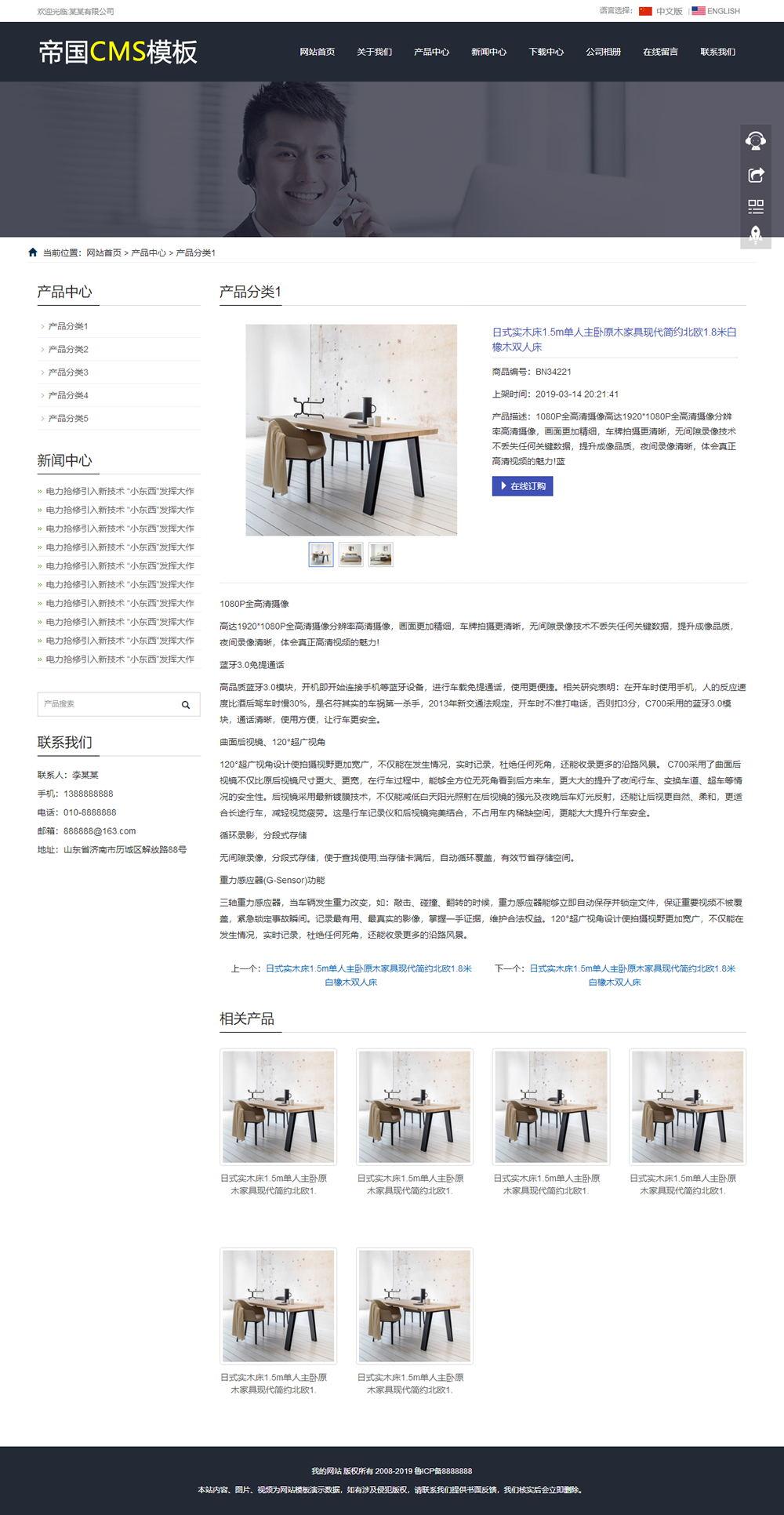 帝国CMS中英文双语响应式自适应通用公司企业网站模板_产品内容页