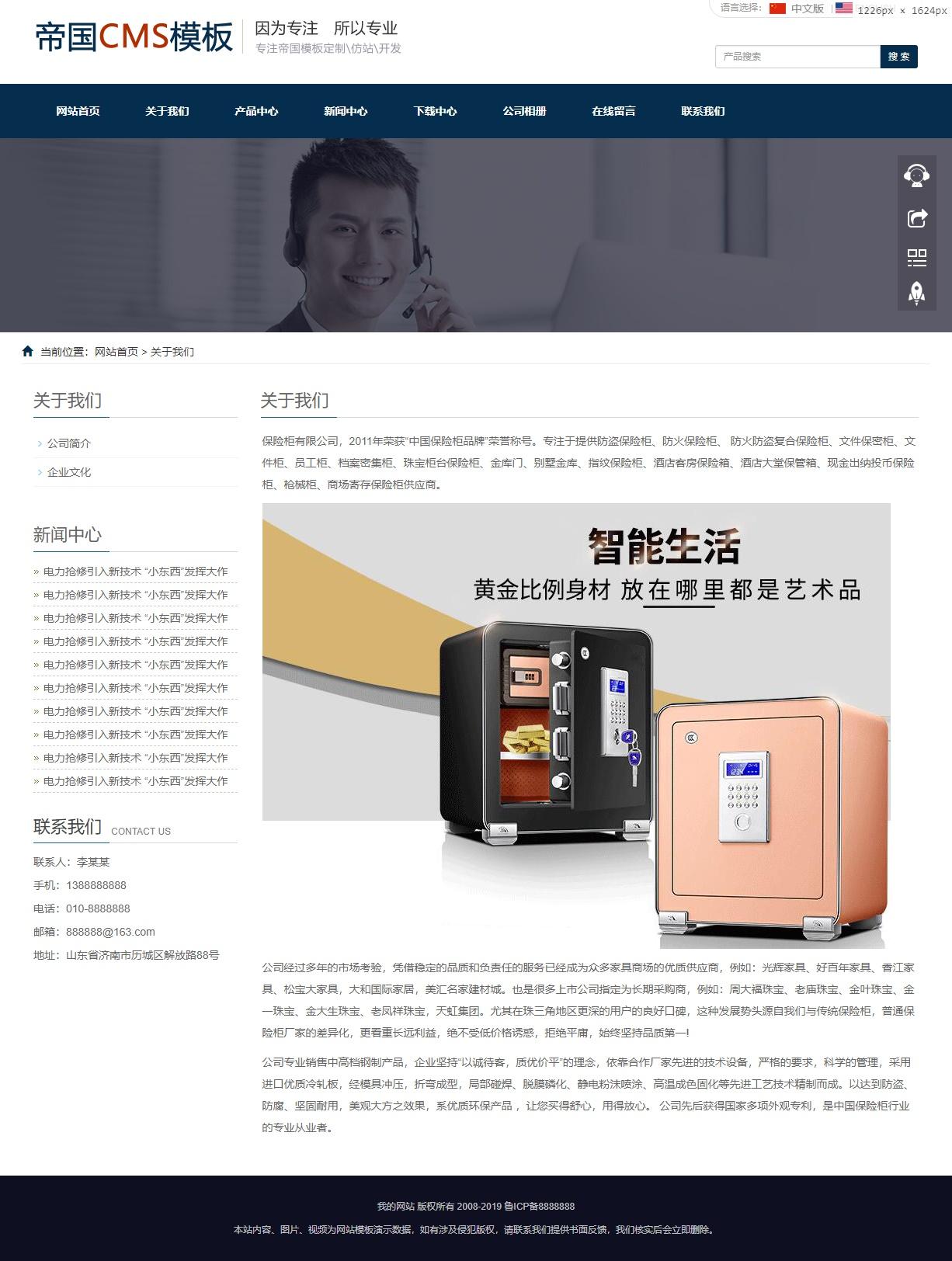响应式自适应手机帝国cms中英文外贸企业网站模板_单页