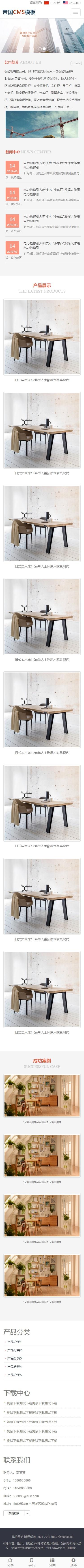 中英文双语自适应帝国cms企业网站模板外贸企业网站源码_手机版首页