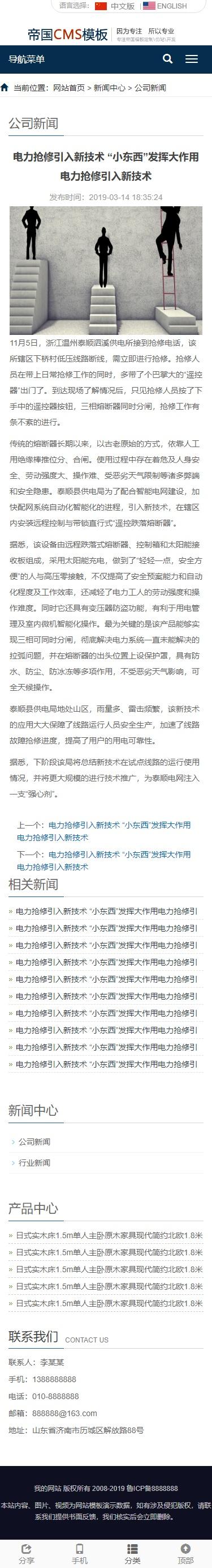 响应式自适应手机帝国cms中英文外贸企业网站模板_手机版新闻内容页